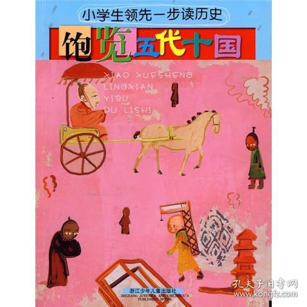 小学生领先一步读历史 饱览五代十国 周婧景 编写 浙江少年儿童出版社 9787534250132