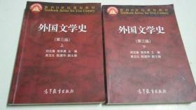 外国文学史上下(第3版)/面向21世纪课程教材
