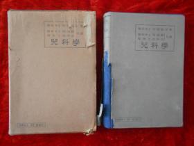 日本原版医书   儿科学   全(有外盒)昭和十年