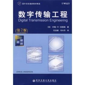 国外名校最新教材:数字传输工程(第2版)