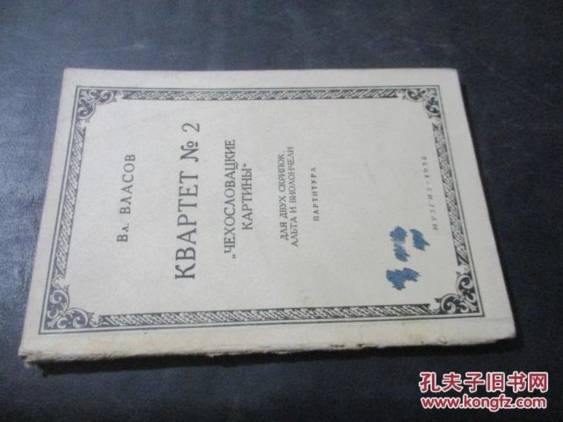 KBAPETET NO2  第二号四重奏(捷克风光)   马名振藏书