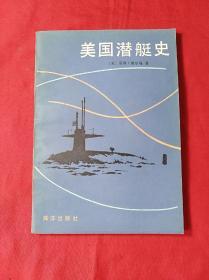 美国潜艇史(连环画式插图多)