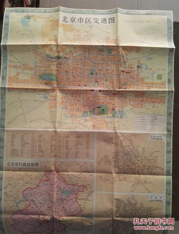 北京市区交通图1978.1版