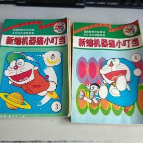 【漫画版】新编机器猫小叮当: 【小叮当大冒险故事3-4】 2本合售