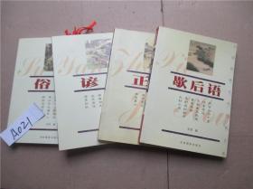 双色图文经典 俗语+谚语+歇后语+正经四本合售