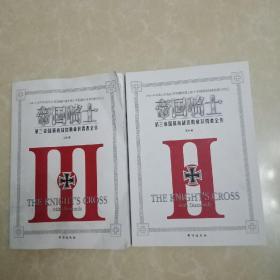 帝国骑士第三帝国最高战功勋章获得者全传2.3册