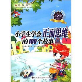 读·品·悟小学生成长必读系列(第2辑):小学生学会正面思维的100个故事