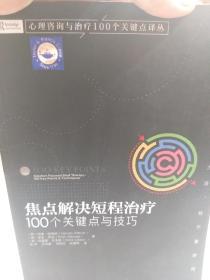 心理咨询与治疗100个关键点译丛《焦点解决短程治疗100个关键点与技巧》一册