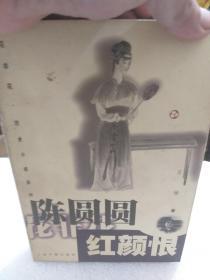 花非花•历史小说系列《陈圆圆红颜恨》一册