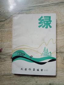 绿(诗集)(签名本)扉页有原长江文艺诗歌编辑何鸿老先生的藏书印章