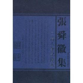 张舜徽集:清人笔记条辨