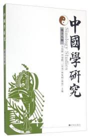 中国学研究(第十八辑)