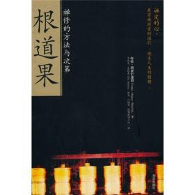 正版图书 根道果 咏给明就仁波切(Yongey Mingyur Rinpoche) 艾瑞克 海南出版社