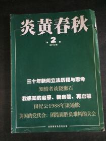 炎黄春秋2012年第2期