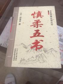 中医经典必读丛书:慎柔五书