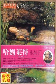 WDC  英汉对照 《莎士比亚全集:哈姆莱特》(馆藏品)