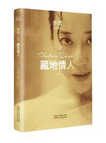 正版 藏地情人 李蕾 浙江文艺出版社