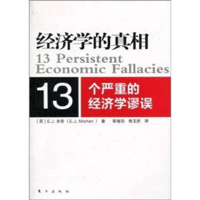 经济学的真相:13个严重的经济学谬误