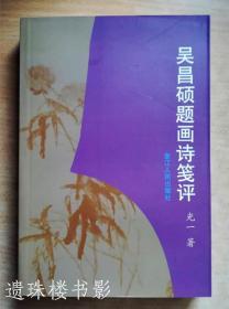 """吴昌硕题画诗笺评(有""""吴昌硕故居""""纪念章)"""