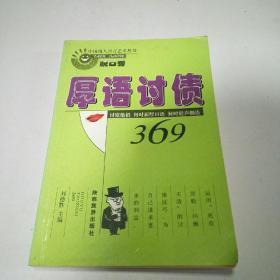 厚语讨债369(一版一印),