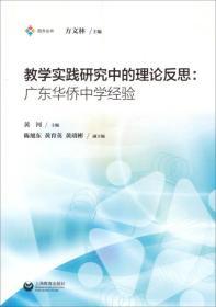 教学实践研究中的理论反思:广东华侨中学经验