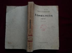 鸳鸯蝴蝶派研究资料(史料部分)中国现代文学史资料丛书(甲种)