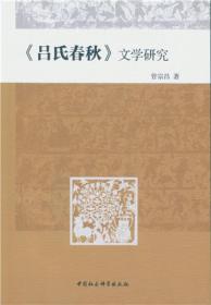 吕氏春秋 文学研究