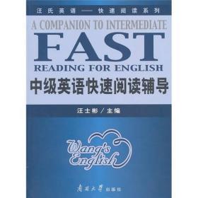 中级英语快速阅读辅导