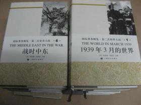 国际事务概览·第二次世界大战 (全11卷)