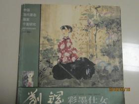中国当代著名画家个案研究   刘钢   彩墨仕女