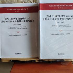 美国《1940年投资顾问法》及相关证券交易委员会规则与规章(境外资本市场重要法律文献译丛16 17 美洲卷)两册合售