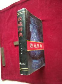 收藏辞典(硬精装)