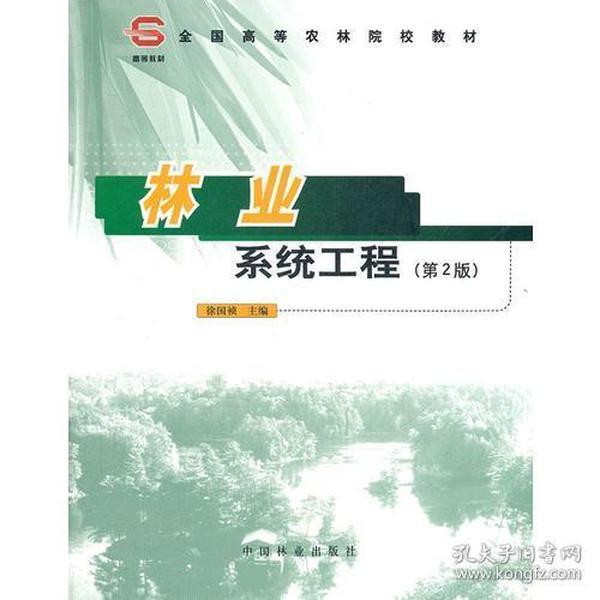 正版库存未翻阅 林业系统工程