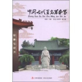 【正版现货促销】军事与经济中国古代著名军事家