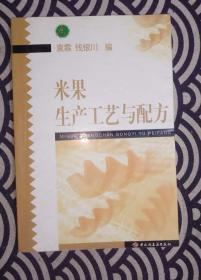 米果生产工艺与配方