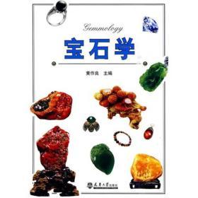 宝石学 黄作良 天津大学出版社9787561835043