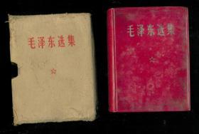 毛泽东选集(一卷本)(64开塑料精装本带函套).