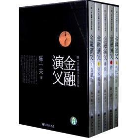 金融演义----陈一夫金融小说五部曲(全五册)