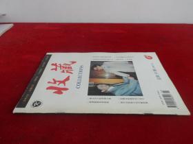 收藏 1997年第5期