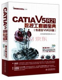 CATIA V5R21数控工程师宝典