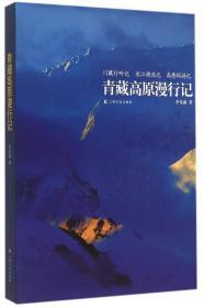青藏高原漫行记