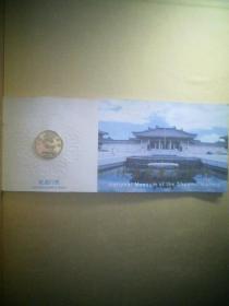 陕西历史博物馆纪念门票 【纪念币 为24K镀金正面舞马衔杯银壶】
