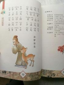 成语接龙金百合卷彩版注音儿童读物