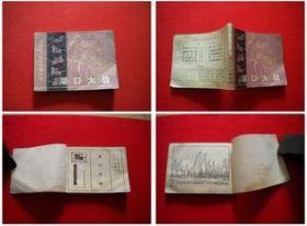 《湖口大战》内页不平整,长江文艺1983.1一版一印17万册8品,5939号,连环画