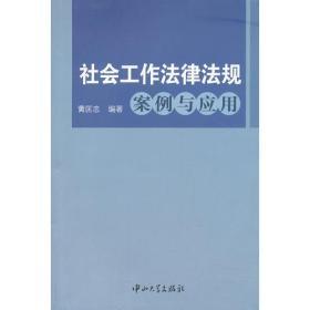 社会工作法律法规案例与应用