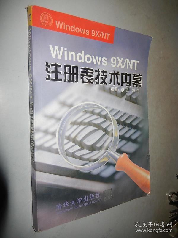 WINDOWS 9X/NT注册表技术内幕