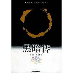 黑暗传——汉民族首部神话史诗 胡崇峻  搜集整理 长江文艺出