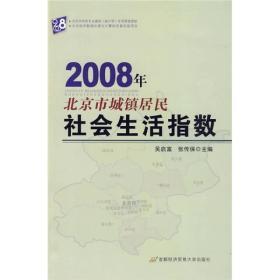 2008年北京市城镇居民社会生活指数