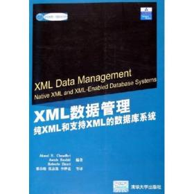 XML数据管理