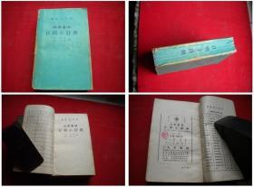 《日朝小辞典》,50开宋枝学著,大学书林1965.12出版,5280号,图书